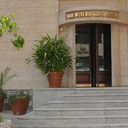 موزه نافی