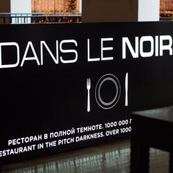 رستوران دنس ل نویر