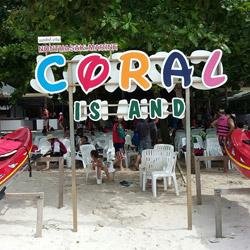 جزیره کورال (جزیره مرجانی)