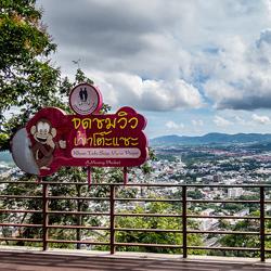 بازدید از تپه میمون ها در شهر پوکت