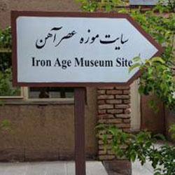موزه عصر آهن
